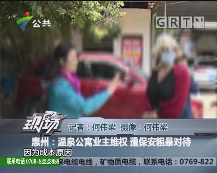 惠州:温泉公寓业主维权 遭保安粗暴对待