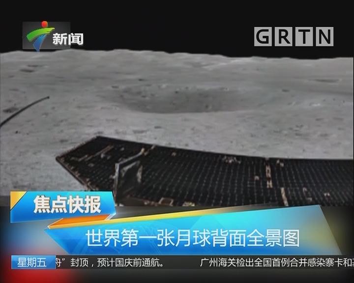 世界第一张月球背面全景图