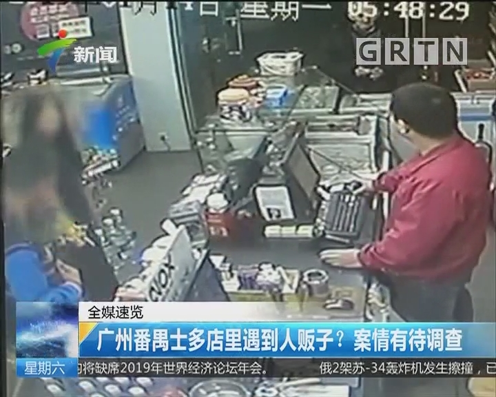 广州番禺士多店里遇到人贩子? 案情有待调查
