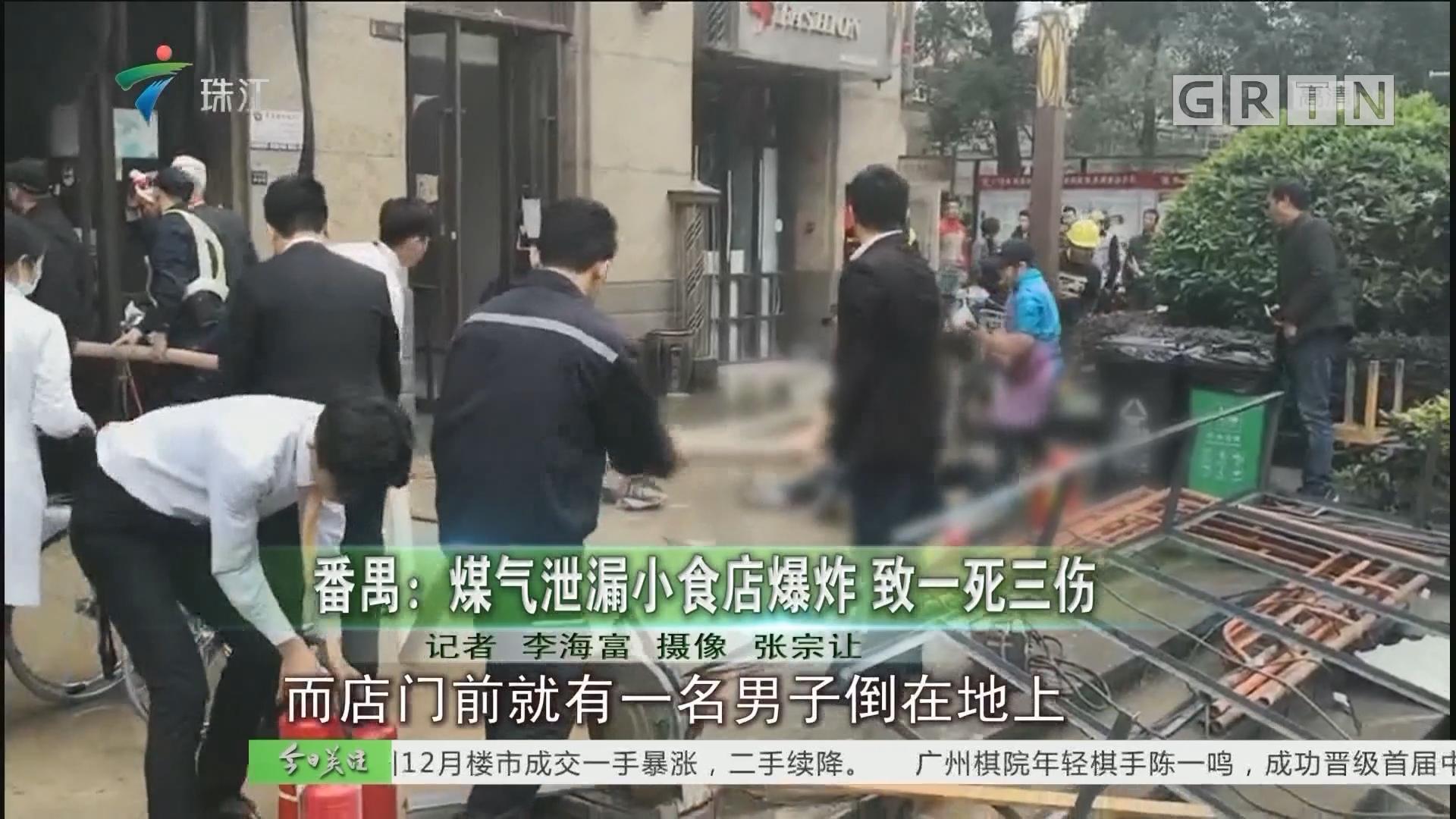 番禺:煤气泄漏小食店爆炸 致一死三伤