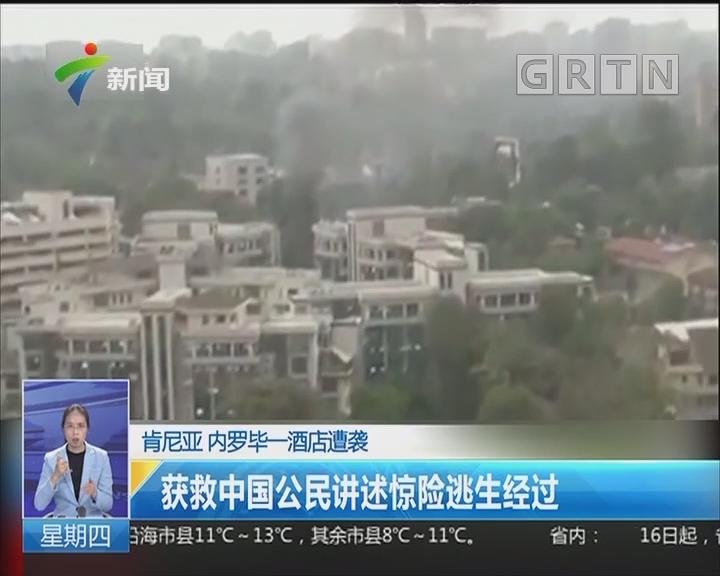 肯尼亚 内罗毕一酒店遭袭:获救中国公民讲述惊险逃生经过
