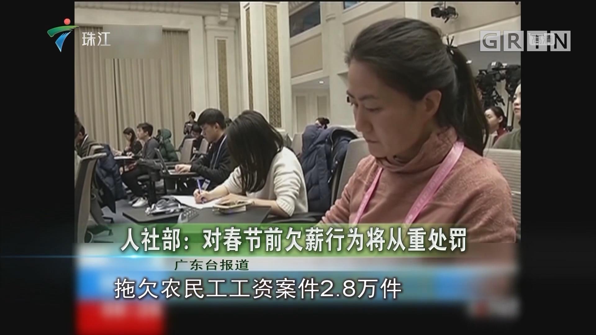 人社部:对春节前欠薪行为将从重处罚