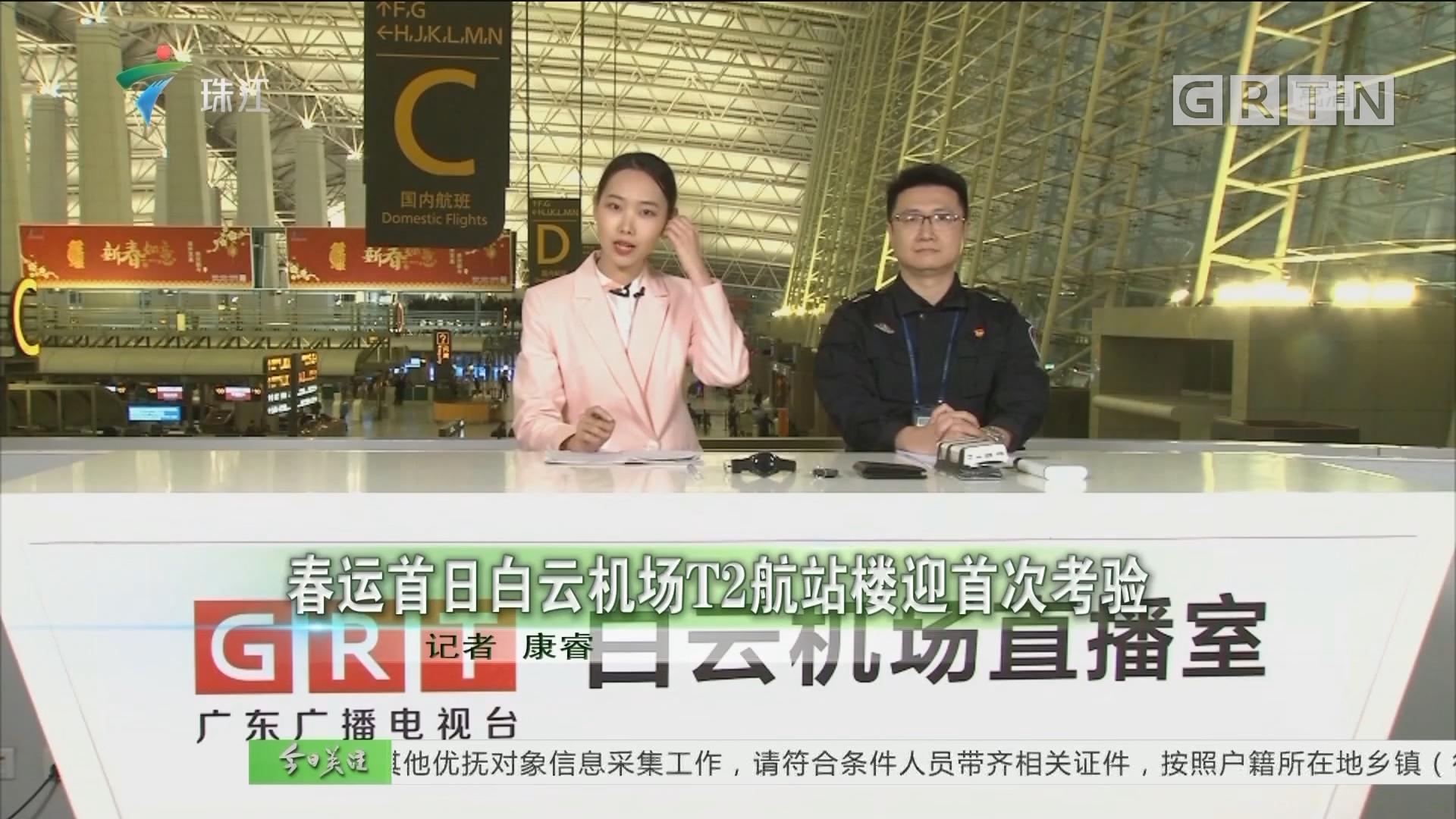 春运首日白云机场T2航站楼迎首次考验