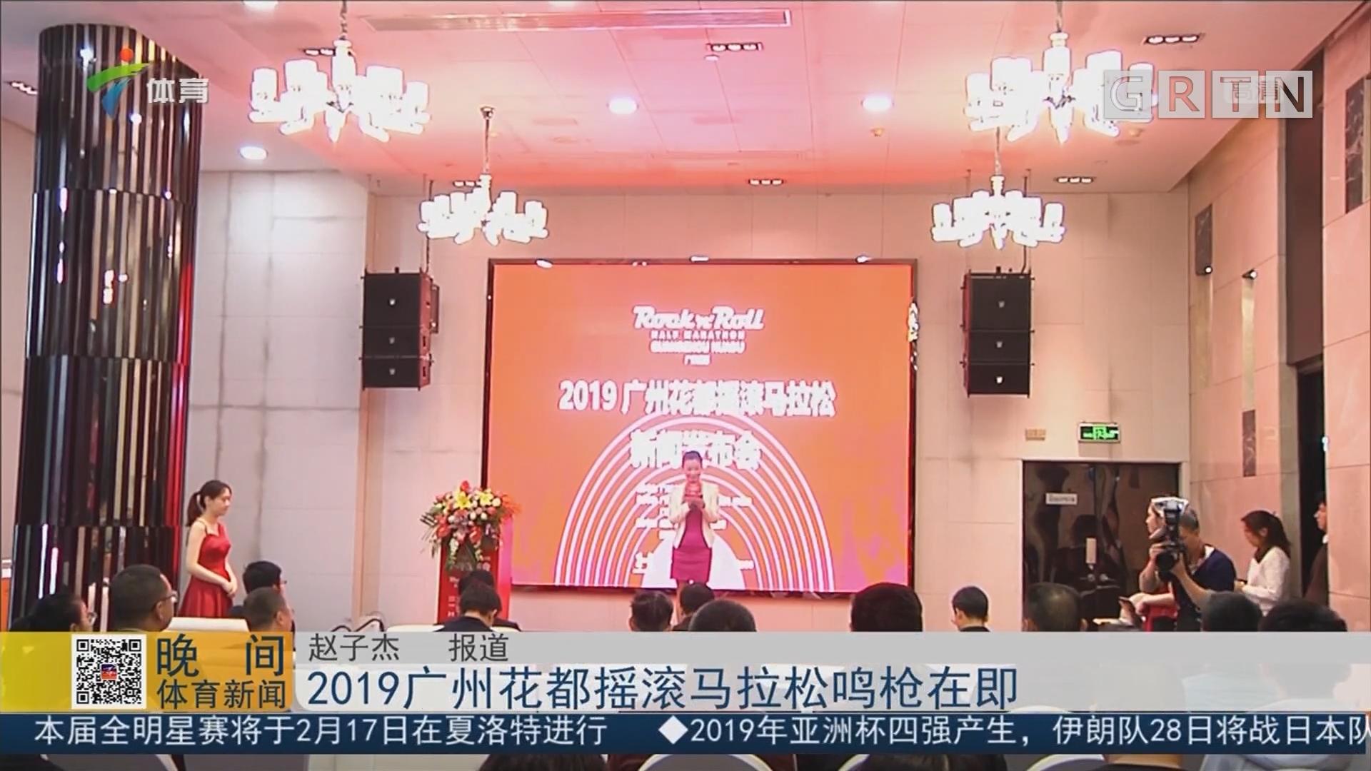2019广州花都摇滚马拉松鸣枪在即