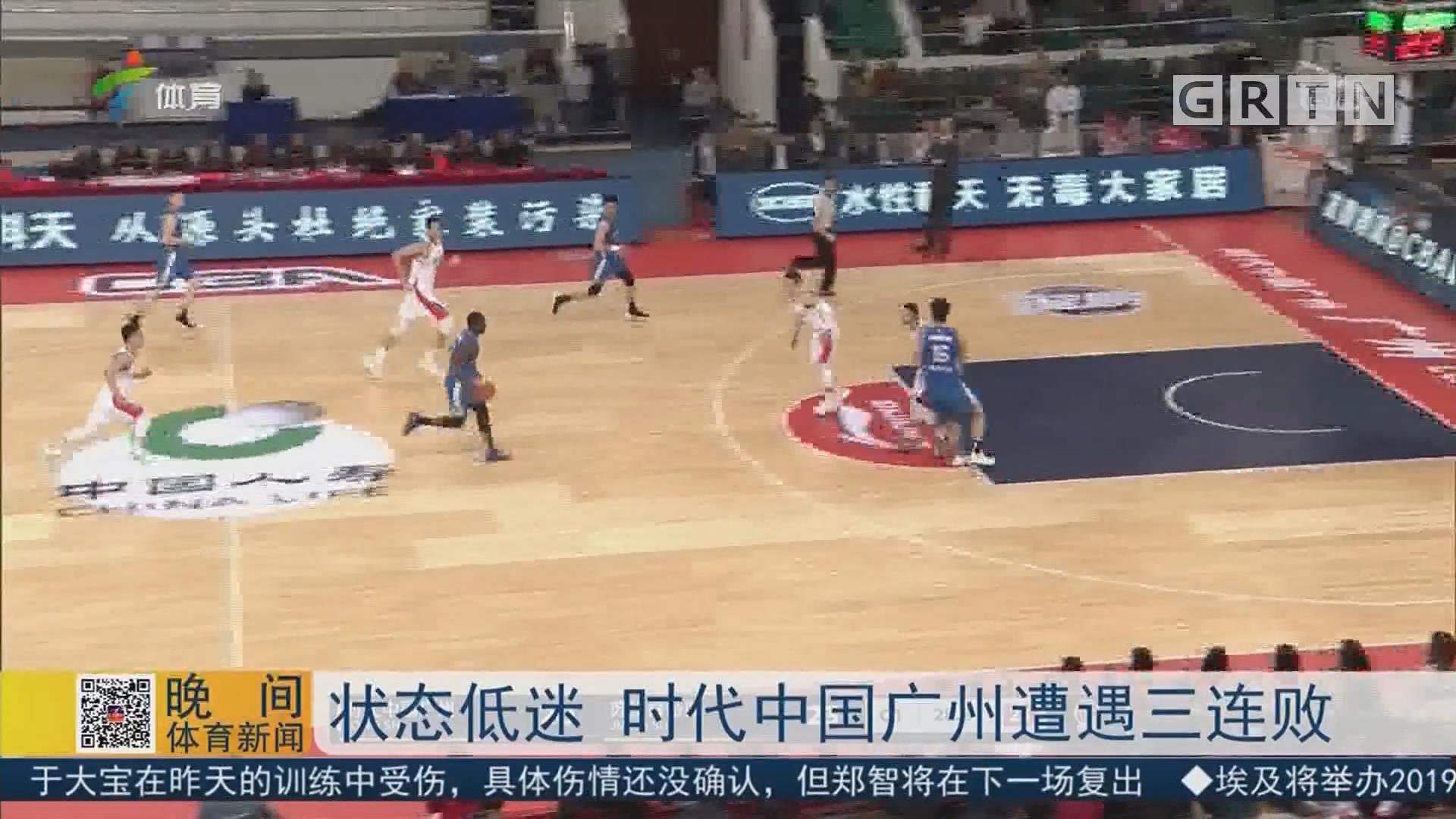 状态低迷 时代中国广州遭遇三连败