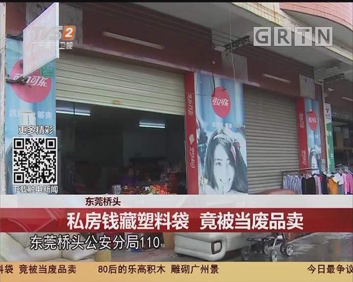 东莞桥头:私房钱藏塑料袋 竟被当废品卖