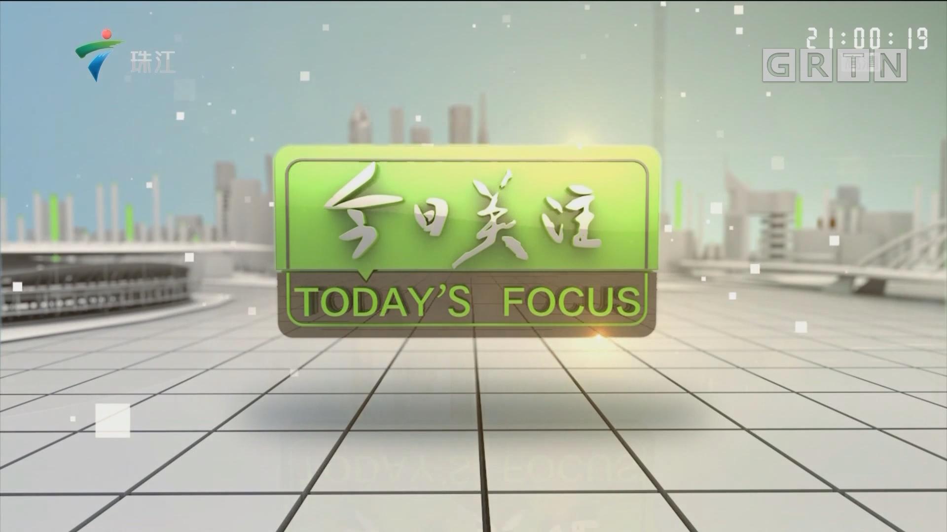 """[HD][2019-01-30]今日关注:广东省十三届人大二次会议开启""""代表通道"""""""