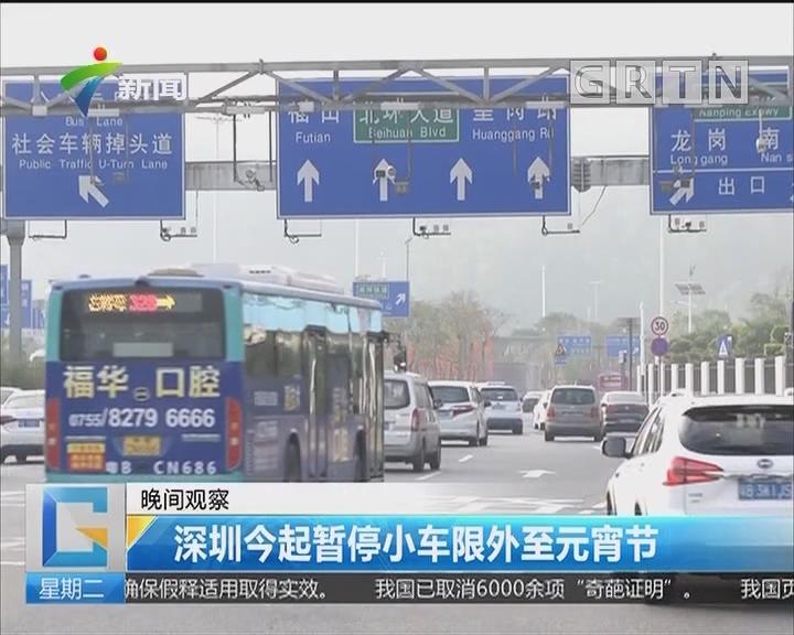 深圳今起暂停小车限外至元宵节