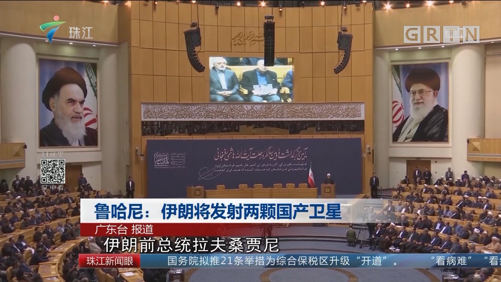 鲁哈尼:伊朗将发射两颗国产卫星