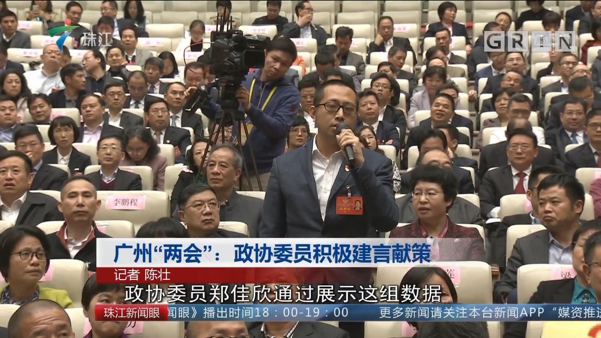 """广州""""两会"""":政协委员积极建言献策"""