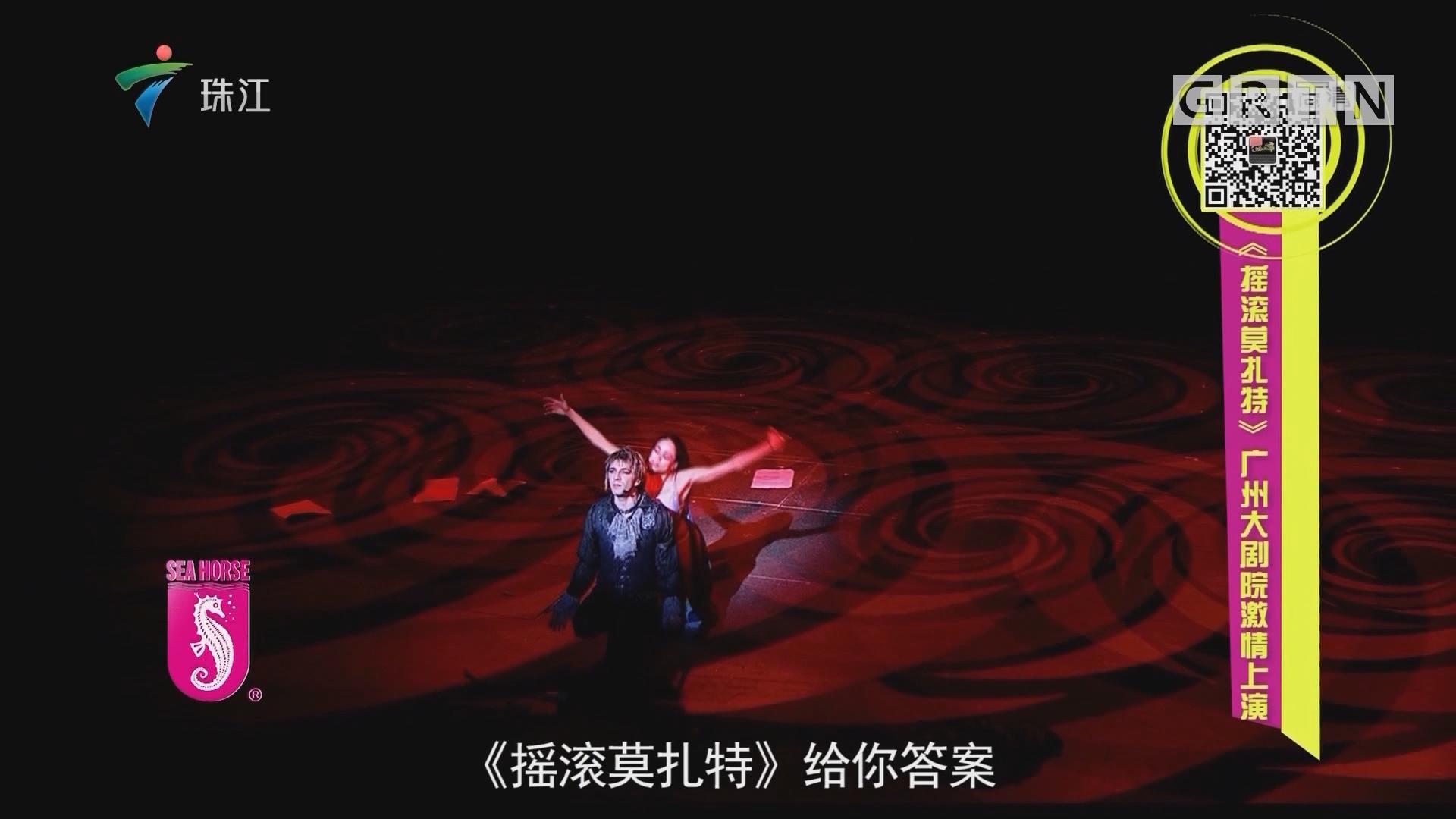 《摇滚莫扎特》广州大剧院激情上演
