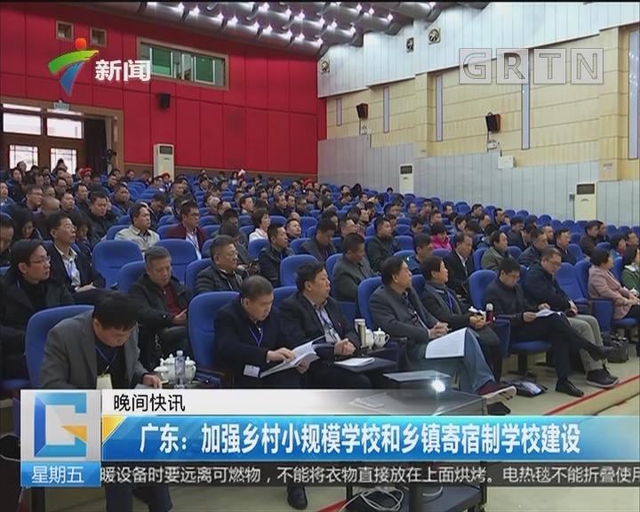 广东:加强乡村小规模学校和乡镇寄宿制学校建设