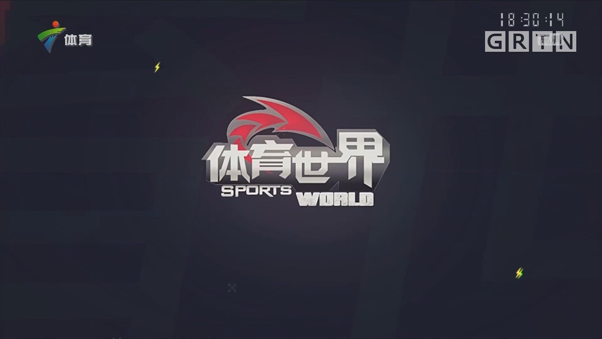 [HD][2019-01-19]体育世界:广东省速度轮滑邀请赛拉开战幕