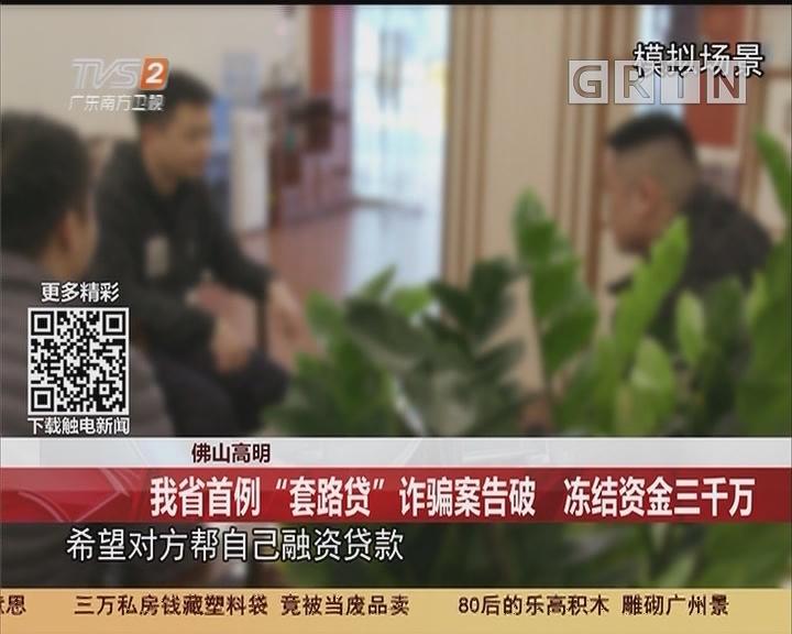 """佛山高明:我省首例""""套路贷""""诈骗案告破 冻结资金三千万"""