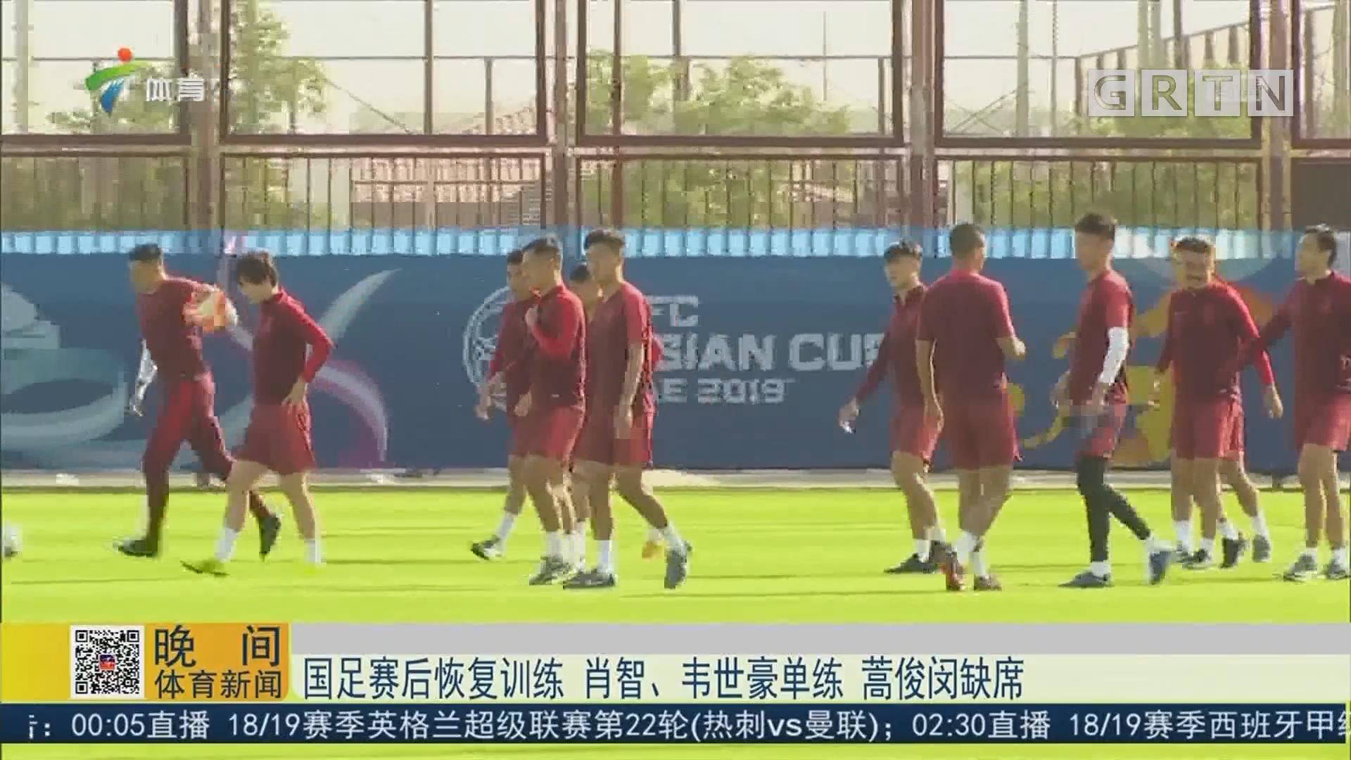 国足赛后恢复训练 肖智、韦世豪单练 蒿俊闵缺席