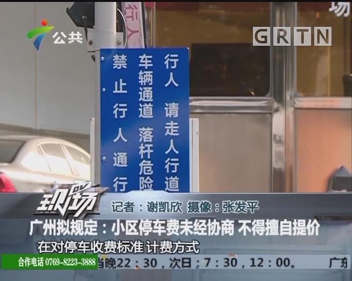 广州拟规定:小区停车费未经协商 不得擅自提价
