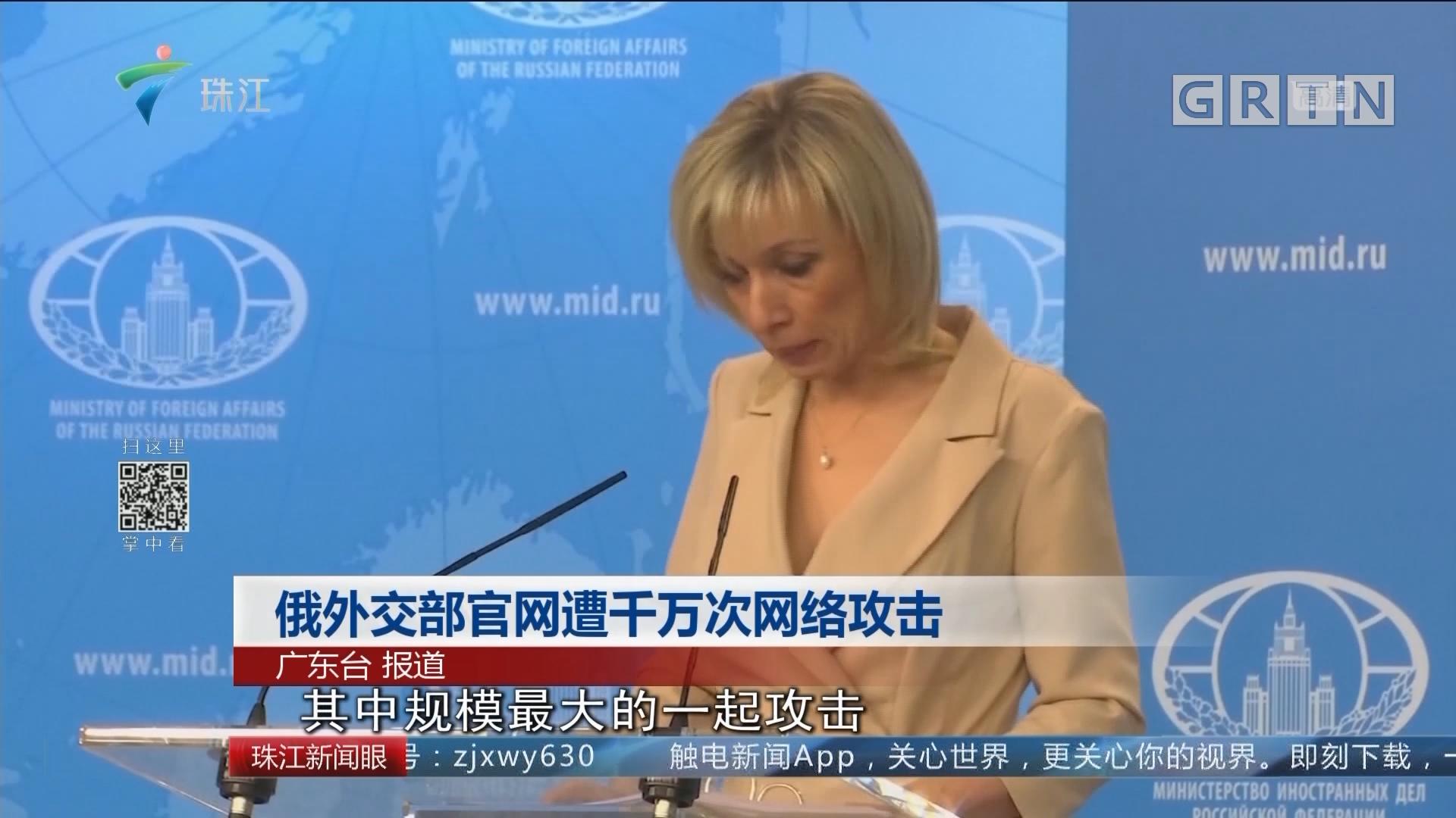 俄外交部官网遭千万次网络攻击