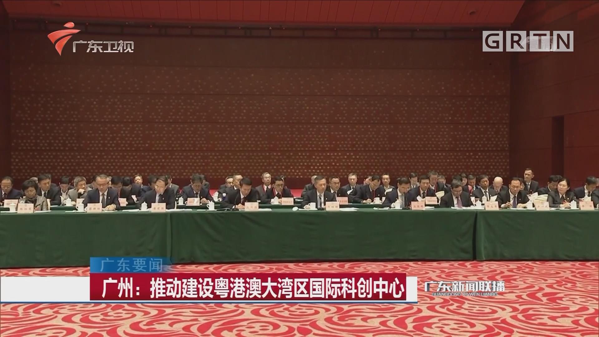 广州:推动建设粤港澳大湾区国际科创中心