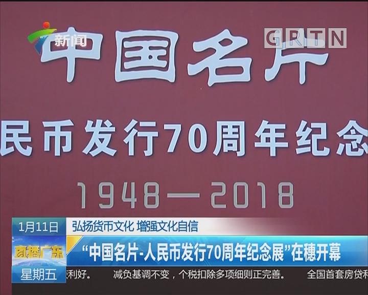 """弘扬货币文化 增强文化自信:""""中国名片·人民币发行70周年纪念展""""在穗开幕"""