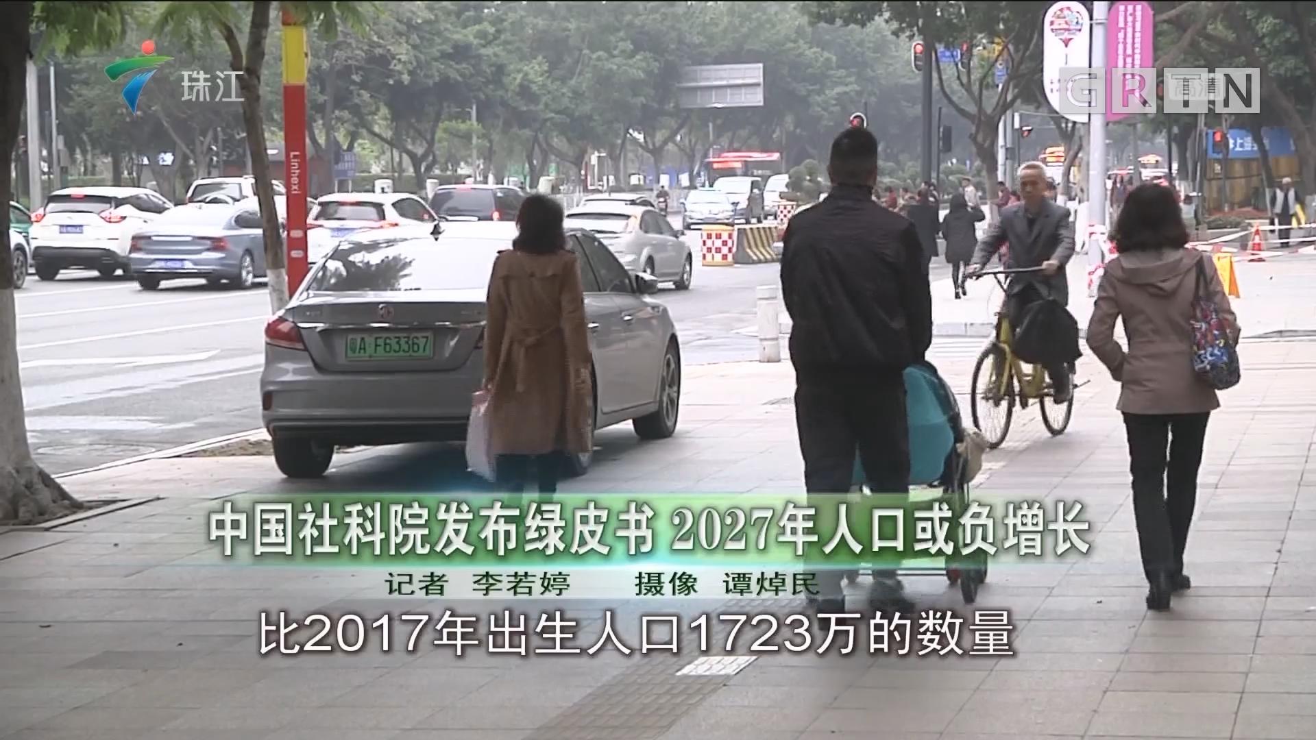 中国社科院发布绿皮书 2027年人口或负增长