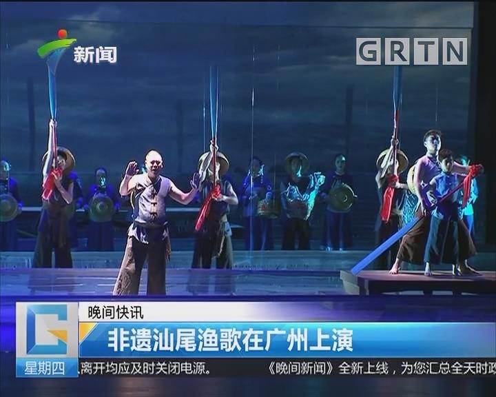 非遗汕尾渔歌在广州上演