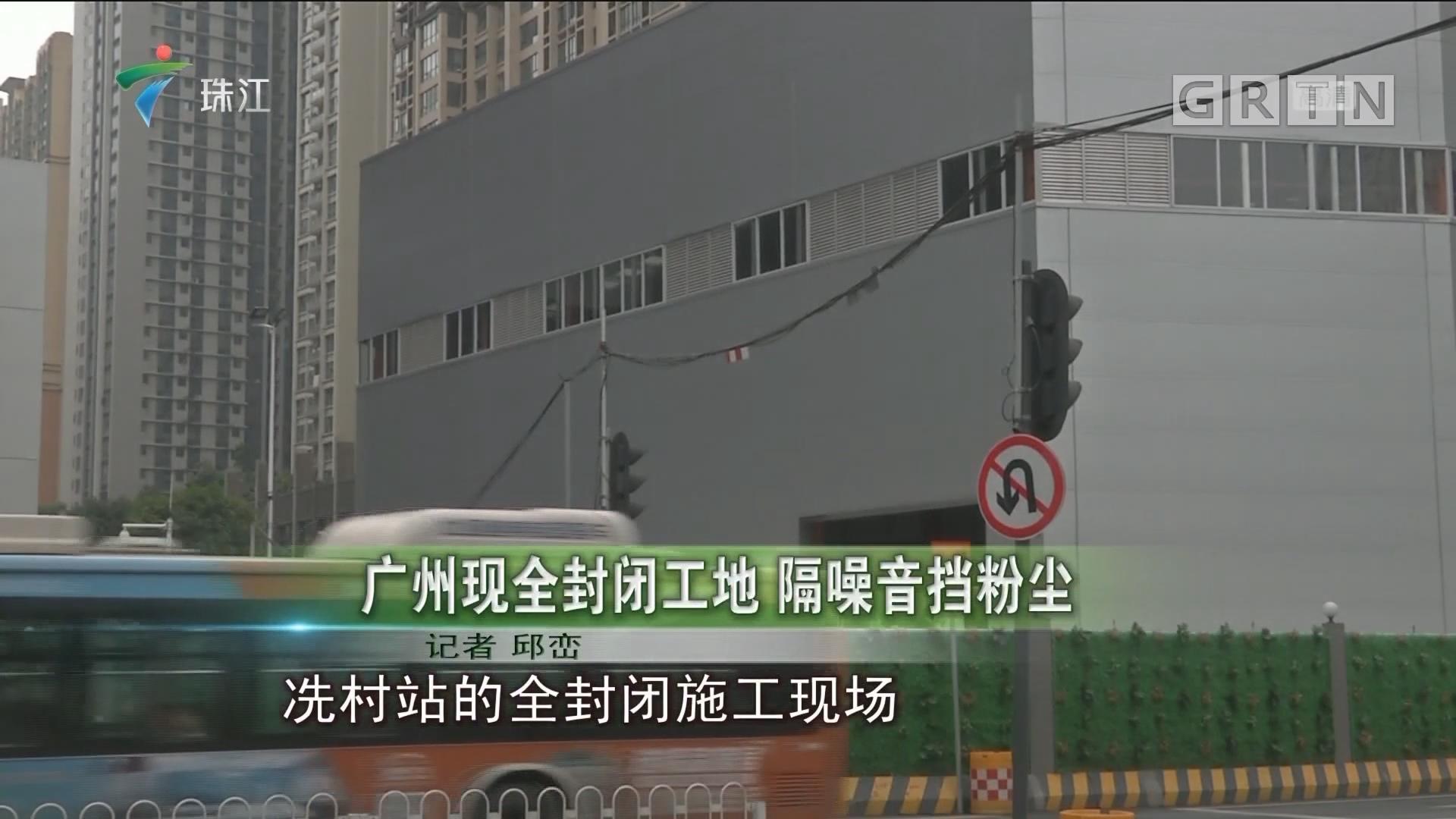 广州现全封闭工地 隔噪音挡粉尘