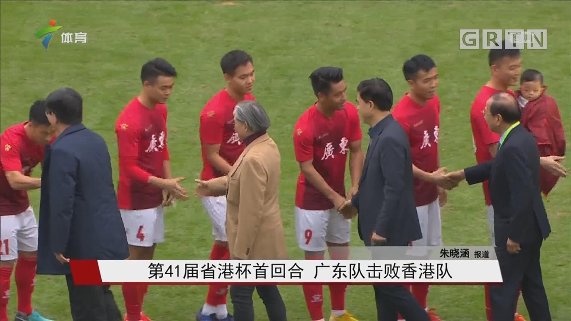 第41届省港杯首回合 广东队击败香港队