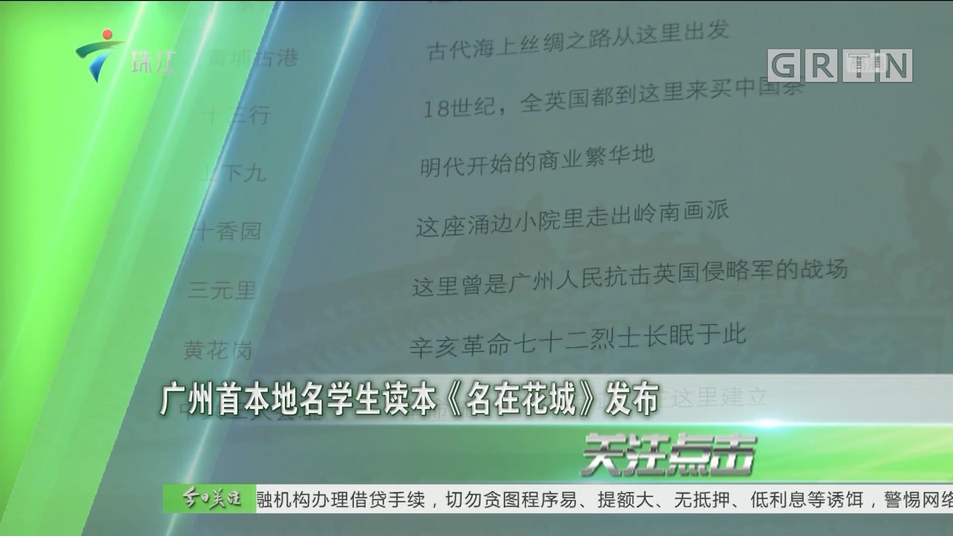 广州首本地名学生读本《名在花城》发布