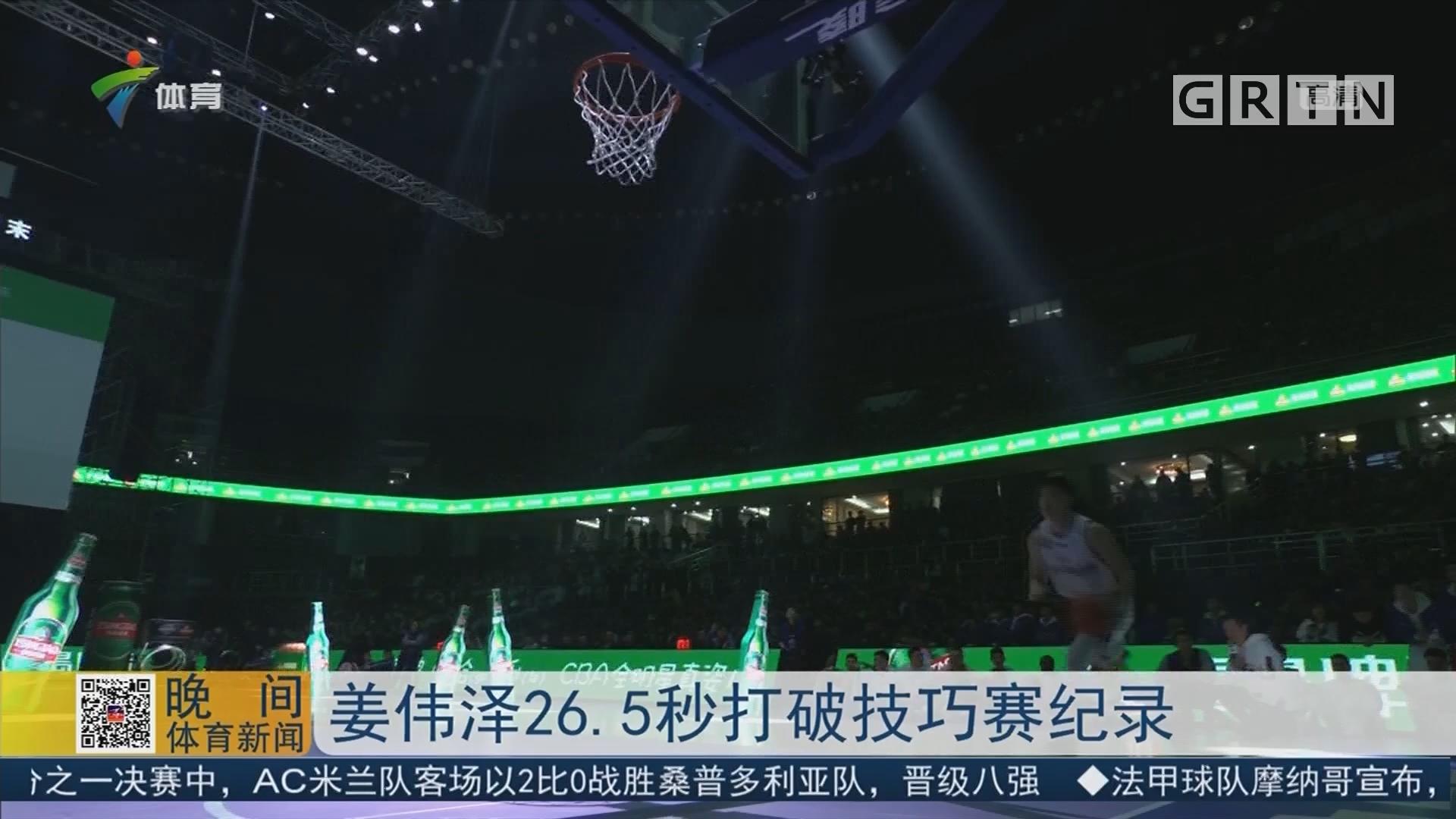 姜伟泽26.5秒打破技巧赛纪录