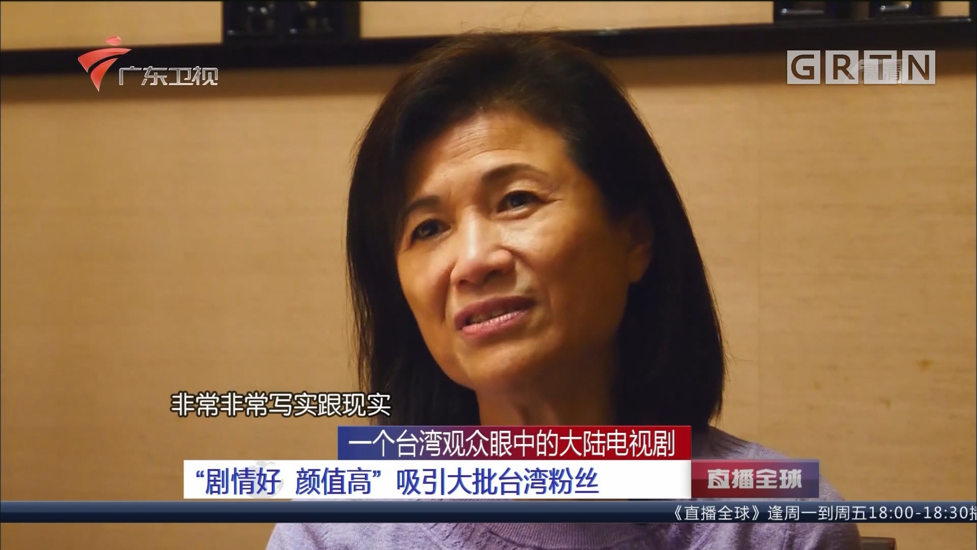 """一个台湾观众眼中的大陆电视剧:""""剧情好 颜值高""""吸引大批台湾粉丝"""