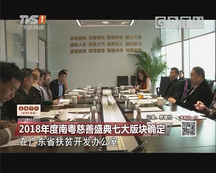 2018年度南粤慈善盛典七大版块确定