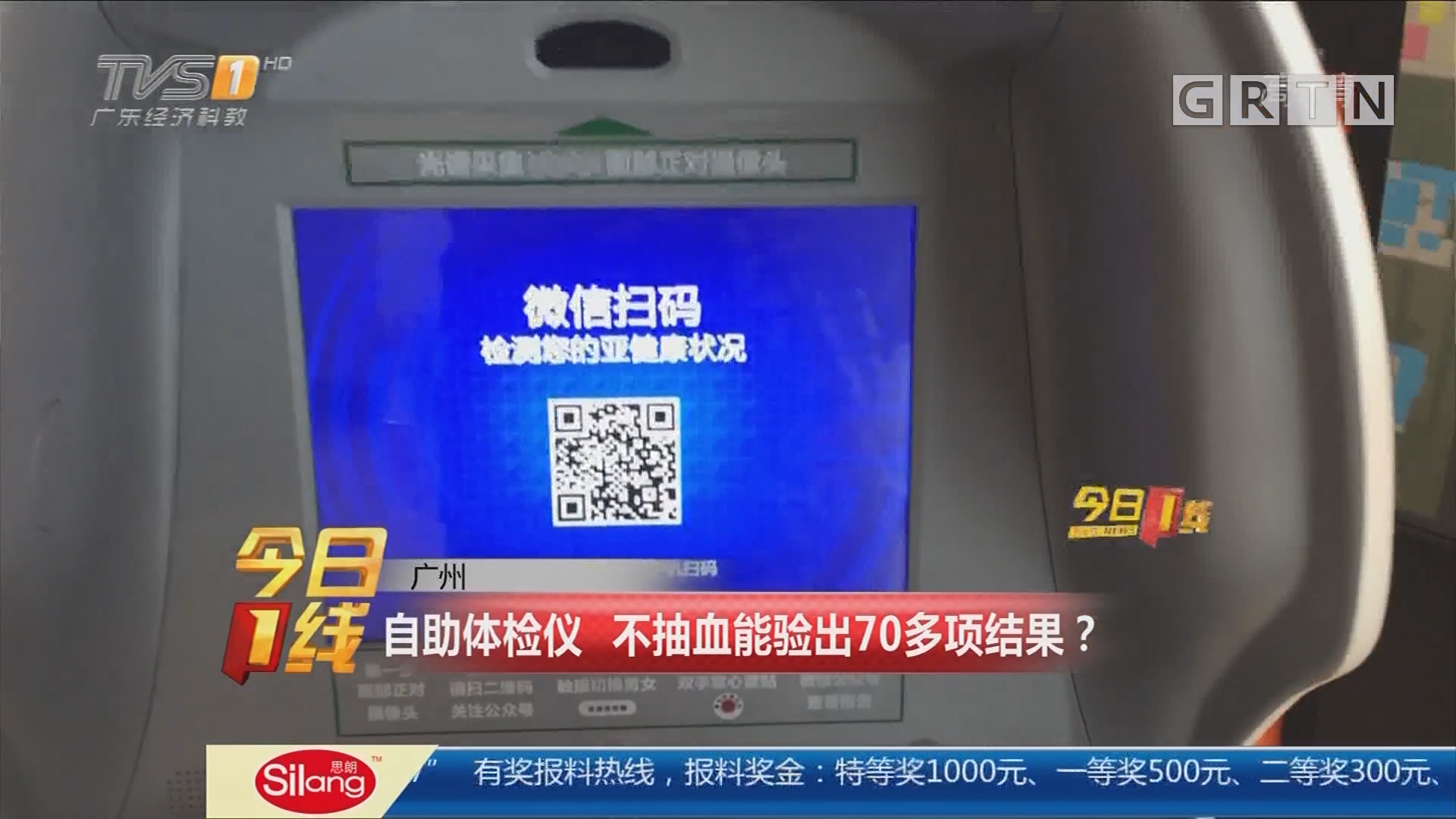 广州:自助体检仪 不抽血能验出70多项结果?