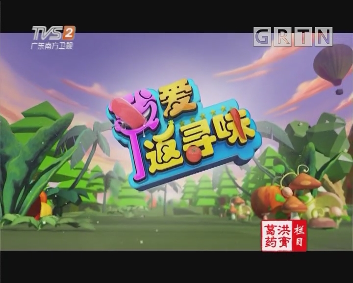 [2019-01-01]我爱返寻味:腐竹焖鳊鱼