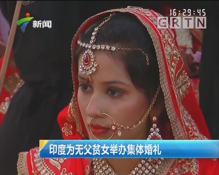 印度为无夫贫女举办集体婚礼