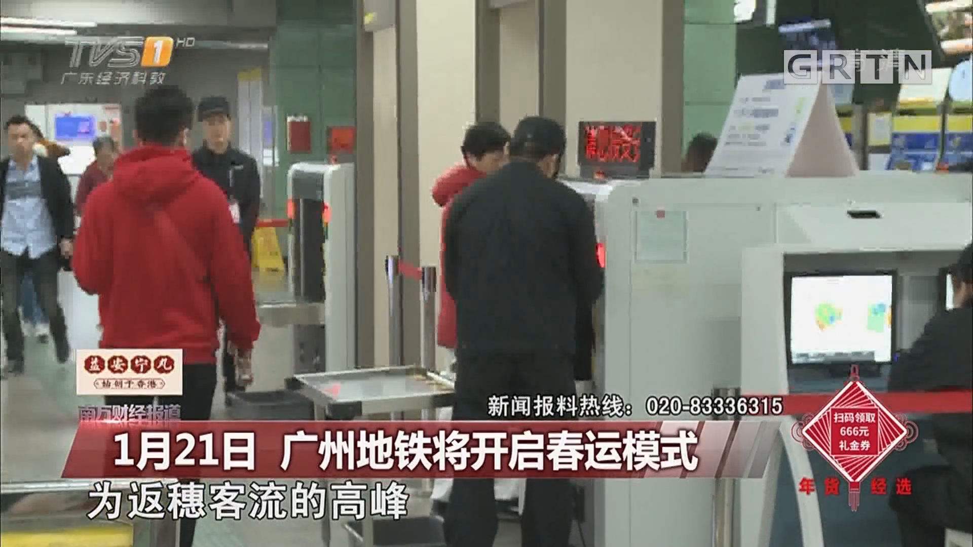 1月21日 广州地铁将开启春运模式
