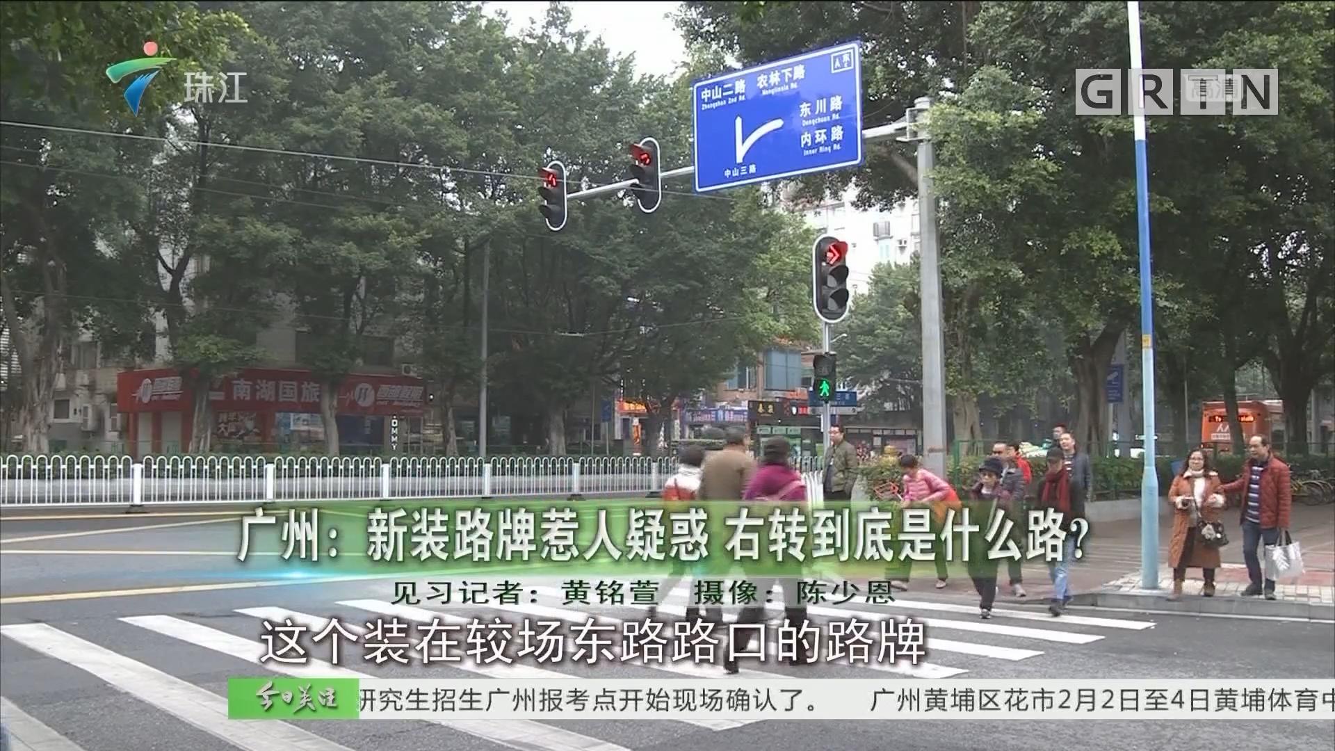 广州:新装路牌惹人疑惑 右转到底是什么路?