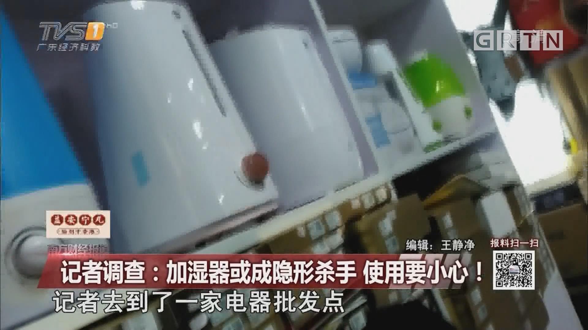 记者调查:加湿器或成隐形杀手 使用要小心!