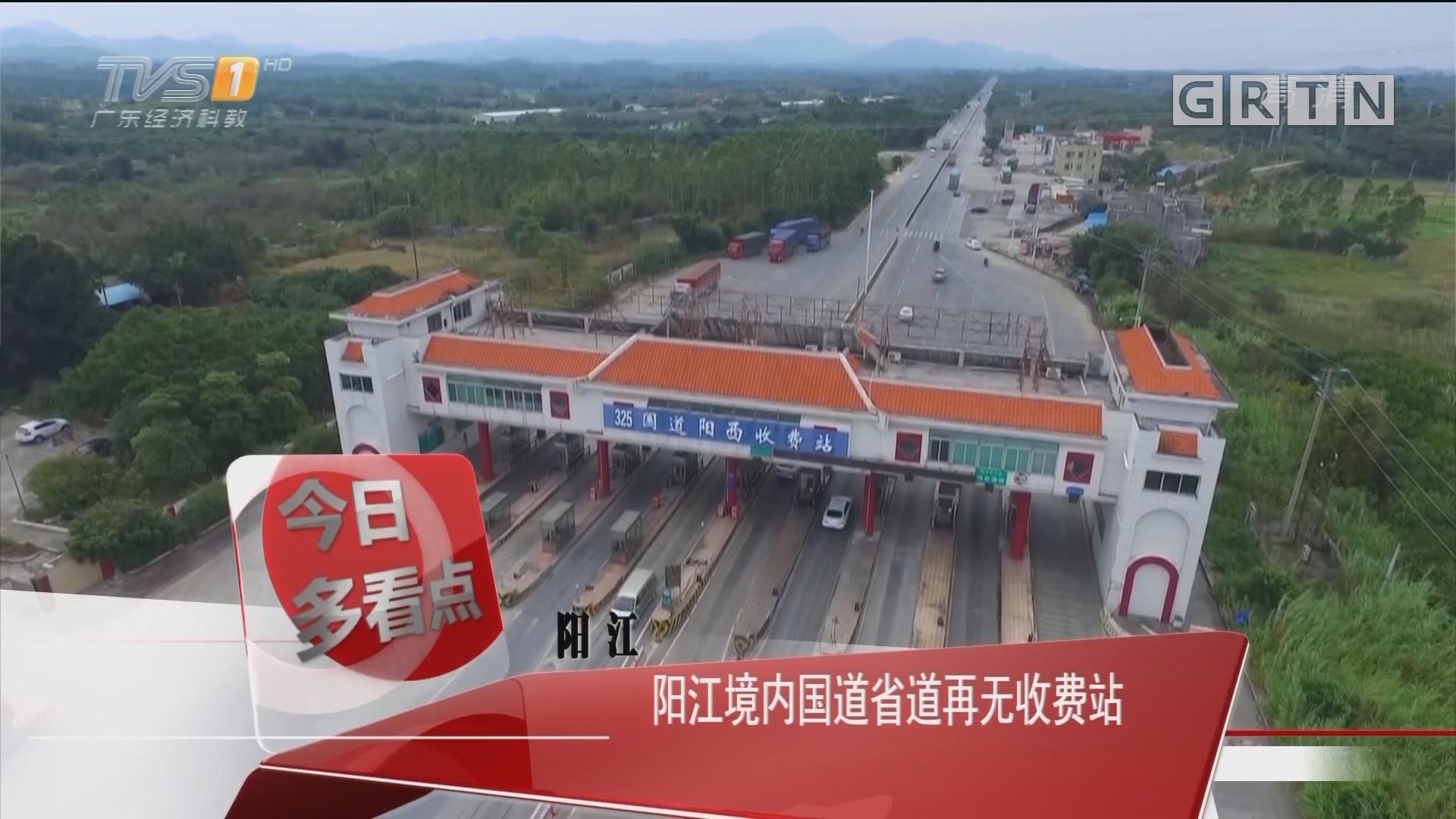 阳江:阳江境内国道省道再无收费站