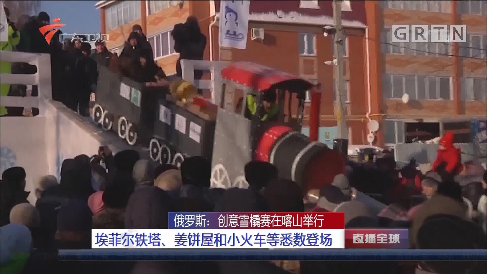 俄罗斯:创意雪橇赛在喀山举行 埃菲尔铁塔、姜饼屋和小火车等悉数登场