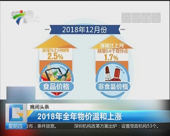 2018年全年物价温和上涨