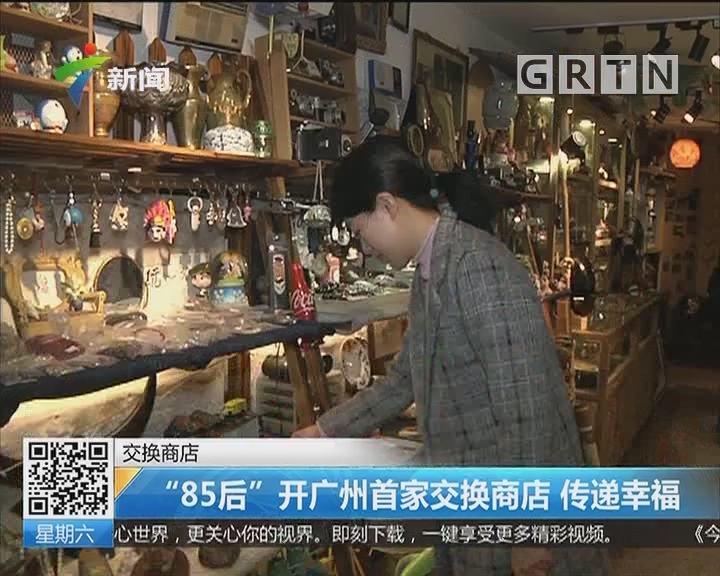 """交换商店:""""85后""""开广州首家交换商店 传递幸福"""