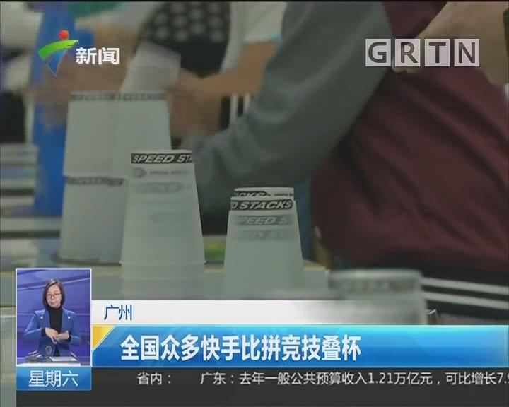 广州:全国众多快手比拼竞技叠杯