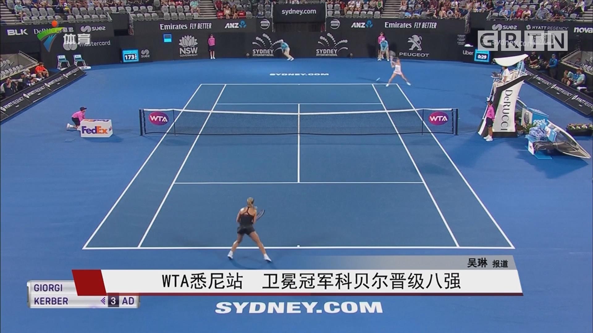 WTA悉尼站 卫冕冠军科贝尔晋级八强