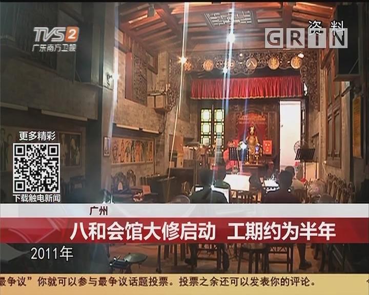 广州:八和会馆大修启动 工期约为半年