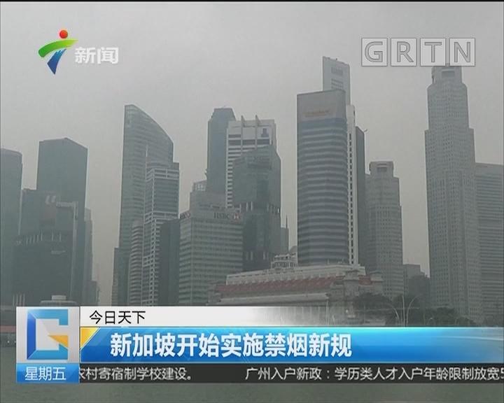 新加坡开始实施禁烟新规