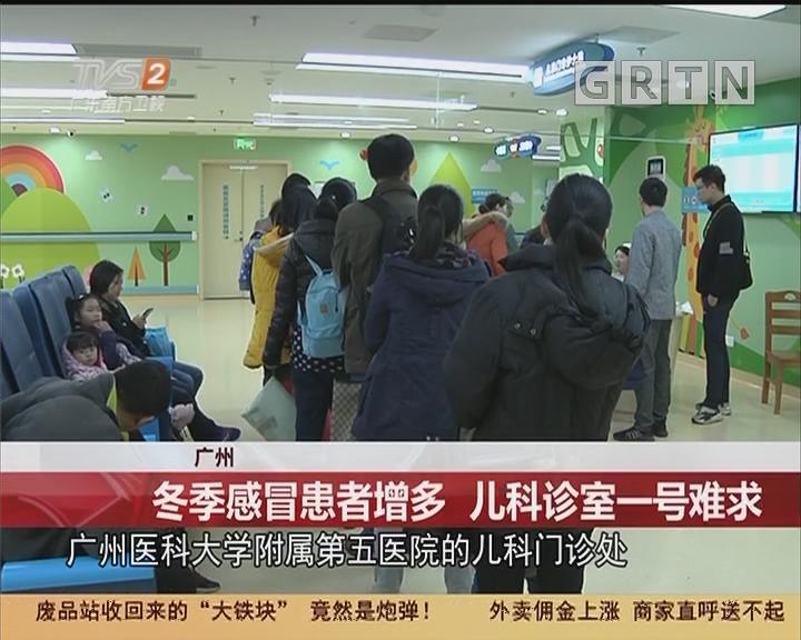 广州:冬季感冒患者增多 儿科诊室一号难求