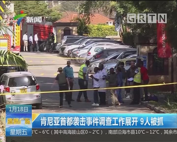 肯尼亚首都袭击事件调查工作展开 9人被抓