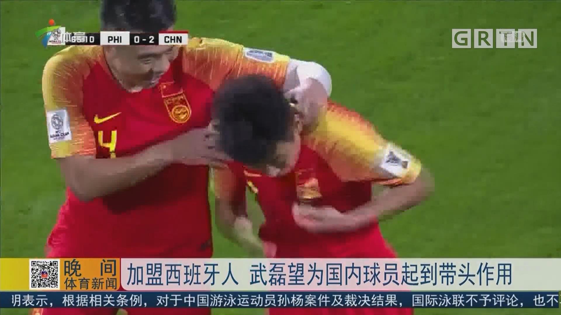 加盟西班牙人 武磊望为国内球员起到带头作用