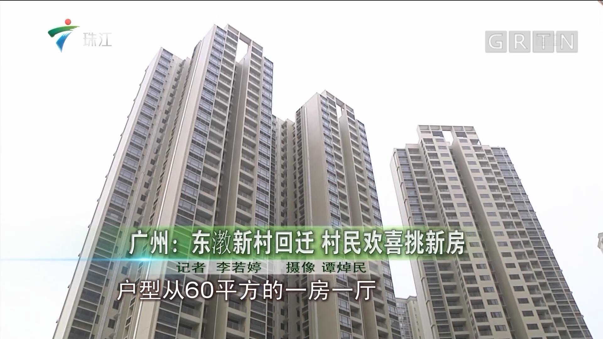 广州:东漖新村回迁 村民欢喜挑新房