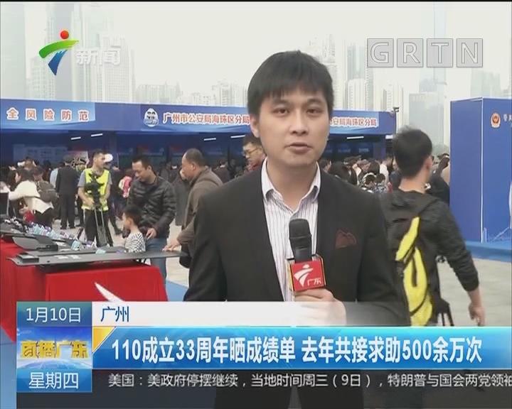 广州:110成立33周年晒成绩单 去年共接求助500余万次